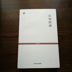 世纪文库:江村经济