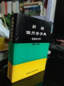 原版库存书现货!新编潮州音字典-普通话对照!未使用
