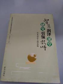 智慧润泽课堂 研究引领教师