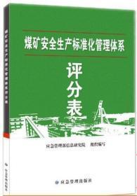 煤矿安全生产标准化管理体系评分表