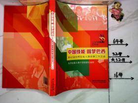 中国技能圆梦巴西第届世界技能大赛参赛工作实录