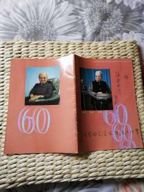 【超珍罕 骆玉笙 签名 赠本 签赠本 有上款】 骆玉笙曲艺艺术生涯六十年 1991年  附赠骆老照9张照片(6寸)