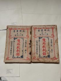 民国四年版 (言情小说)   双雄较剑录