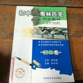 初中数学奥林匹克同步教材。初二卷