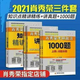 2021肖秀荣精讲精练+1000题+讲真题(共五本)