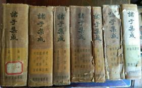 民国旧书:《诸子集成》精装 全8册    现 存7册   民国24年  初版、民国25年再版   馆藏