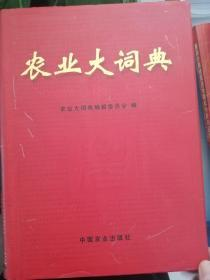 农业大词典