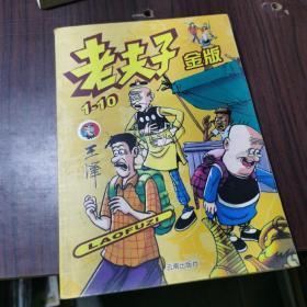 老夫子金版1-10  王泽