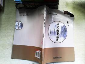 历史故事新讲 中国近代史
