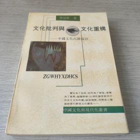 文化批判与文化重构 : 中国文化出路探讨