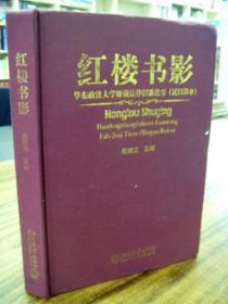 红楼书影:华东政法大学馆藏法律旧籍提要(民国部分) 2007年一版一印 布面精装