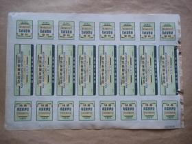 商标  结晶青霉素钾盐