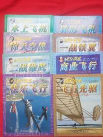 飞行传奇:【8册合售】