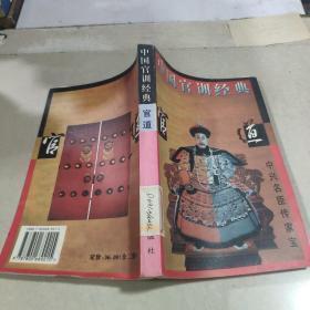 中国官训经典;官道