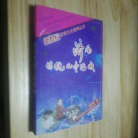 济南传统儿童游戏