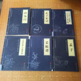 中华国学经典精粹·历史地理必读本:6本合售请看图