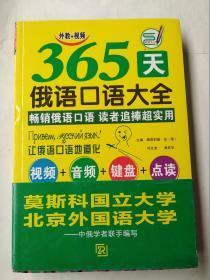365天俄语口语大全 俄语入门俄语语法基础教程