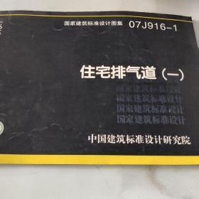 07J916-1住宅排气道(一)