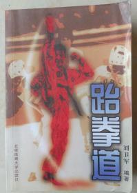 跆拳道 刘卫军