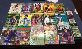 当代体育足球版、足球俱乐部、体育世界进攻足球、环球体育、全体育、体育画报、意大利足球大战、射门、故事会等足球杂志及足球专辑,16本合售