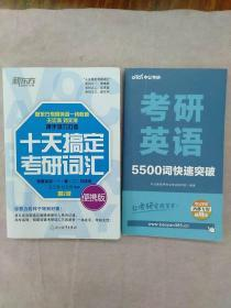 新东方 十天搞定考研词汇 便携版+考研英语(5500词快速突破)二本合售