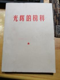 文革出版包老 光辉的榜样 林副主席解放以来著作选编 内部学习资料  品很好