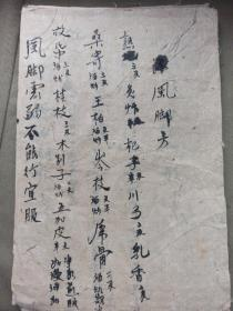 老中医笔记本(以前老纸)  有药方子   写了半本