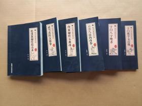 武当内家秘笈系列共计6本合售:《字门绝学五百钱》、《字门八字绝杀》、《六合八法内功拳》、《内家秘传五禽功》、《武当真传太和拳》、《松溪派秘传技击术》