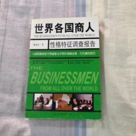 世界各国商人  性格特征调查报告