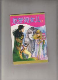 尼罗河女儿(黑白漫画)3