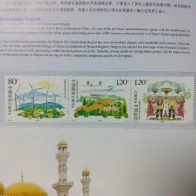 2008-24《宁夏回族自治区成立五十周年》套票