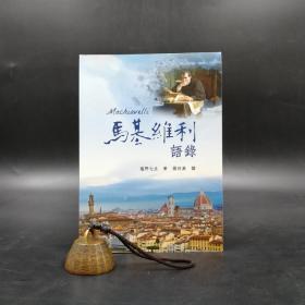 台湾三民版   盐野七生《马基维利语录》(锁线胶订)