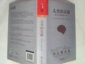 人类的荣耀:是什么让我们独一无二