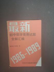 最新初中数学竞赛试题全解汇编(1986-1989)