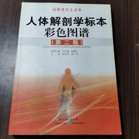 人体解剖学标本彩色图谱(第2版)经典医学工具书