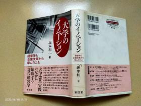 日文: 大学のイノベーション  见图