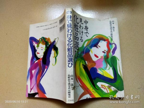 日文 :中身で见わける化粧品选び 见图