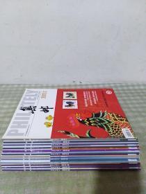 集邮--中华全国集邮联合会会刊2017年(1-12期)