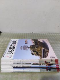 兵器知识2012年(1-12期)缺第12期 11册合售