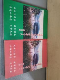 凌境阴阳风水学(上下册)