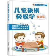 儿童象棋轻松学.提高篇
