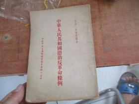 中华人民共和国惩治反革命条例 目录破损 少有划线