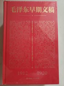 毛泽东早期文稿1912-1920