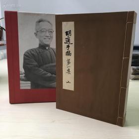 胡适纪念馆·套色影印·绫面线装·手迹原色·1966年出版·《胡适手稿 第一集》一函三册