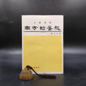 台湾三民版   姚大中《南方的奋起(中国史卷三)》(锁线胶订)