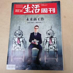 三联生活周刊  2019  8