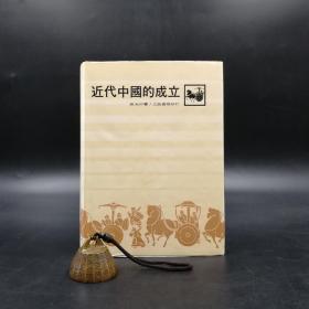 台湾三民版   姚大中《近代中国的成立(中国史卷五)》(精装)