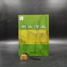台湾三民版  高木森《明山淨水:明画思想探微》(锁线胶订)