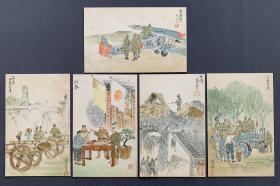伪满时期 满洲风情系列 水彩画军事明信片《迎春》、《朝阳》等一组五枚(色彩惊艳,纸质较厚)