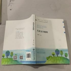 儿童文学教程